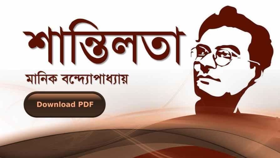 শান্তিলতা-মানিক-বন্দোপাধ্যায়-PDF