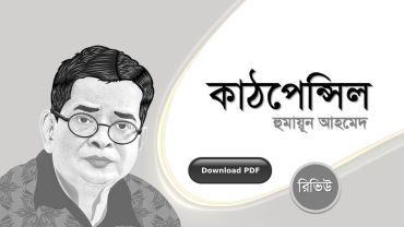 কাঠপেন্সিল হুমায়ূন আহমেদ এর সেরা রোমান্টিক রচনা গল্প সমগ্র বই সমূহ pdf রিভিউ