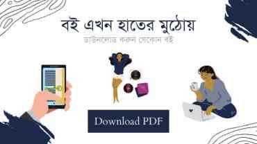 বাংলা বই রিভিউ ব্লগ পিডিএফ ডাউনলোড PDF