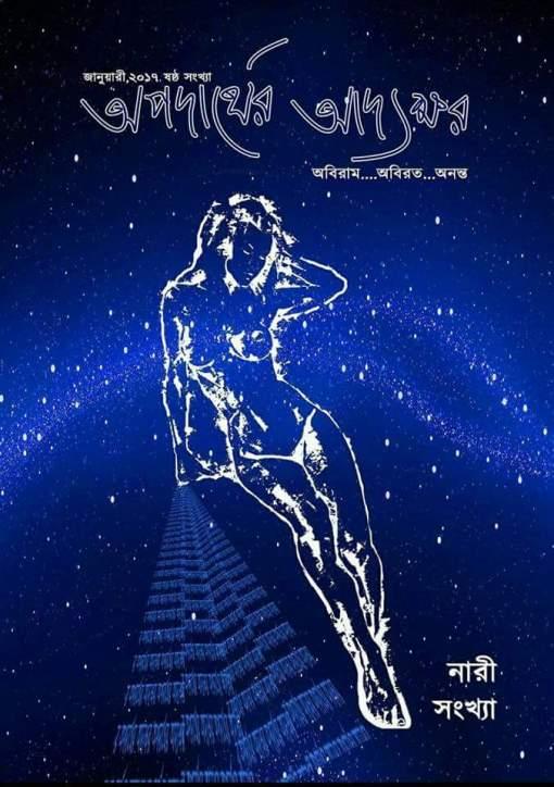 Nari Sonkhya   6th Issue