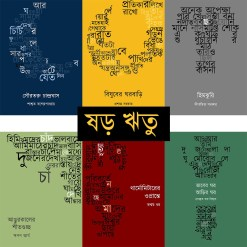 shoro ritu poetry books