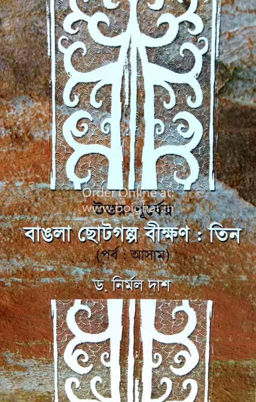 Uttar Purber Bangla Choto Golpo Bikshan