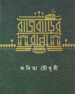 Rajbarir Ranna