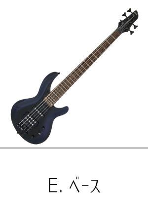 E.ベース