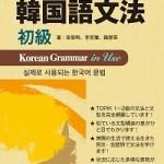 韓国語初心者の勉強に向いているハングル参考書、キム先生のおすすめ3選(その1)―『決定版 韓国語文法 初級』(コスモピア社)