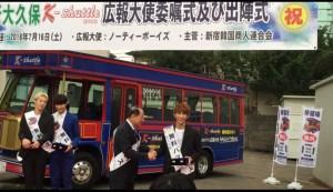 20160716_ノーティーボーイズ_K-Shuttleバス広報大使出陣式_ジェイウォン