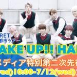 【TOPSECRET Comeback JAPAN初三大都市ツアーWAKE UP!!】HANA~メディア特別第二次先行決定!&初三大都市ツアープレミアムチェキ会開催!!