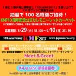 KMF2017楽しさ3倍!①抽選でレッドカーペット特別招待!②Special Awards授賞式開催!③2部公演後にMeet&Greet実施!