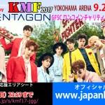 【韓国PENTAGON】9月6日に高速カムバック確定! KMF2017で新曲日本初披露&特別広報大使としてGFSCチャリティーハイタッチ会決定!