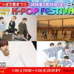 """【第69回さっぽろ雪まつりK-POP FESTIVAL2018】""""Meet&Greet"""" ハイタッチ2次募集開始!"""