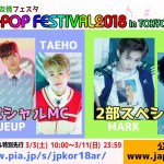 ジェオプ&テホ(IMFACT)☆キョンハ(TST) ☆マーク&ジェノ(NCT DREAM)スペシャルMC決定!日韓友情フェスタ2018 in TOKYO(豊洲PIT)