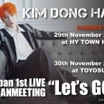 """人気K-POPグループJBJの末っ子として活躍したKIM DONGHAN☆1st JAPAN LIVE & FANMEETING """"Let's GO""""開催決定!"""