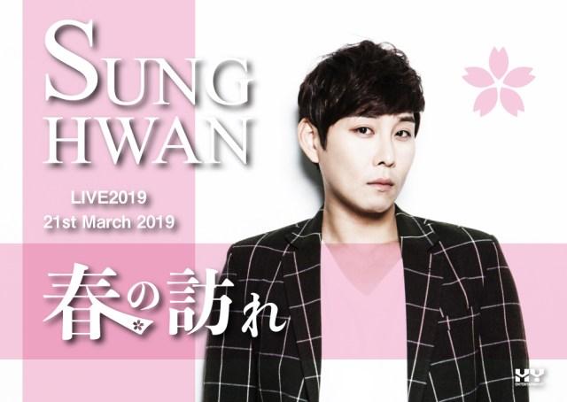 SUNGHWAN(ソンファン) LIVE 2019 -春の訪れ-