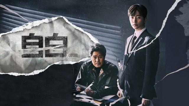 ジュノ(2PM)入隊前最後のドラマ主演作「自白」