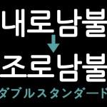【ニュースで学ぶ韓国語】「내로남불」⇒「조로남불」(ダブルスタンダード・我田引水)