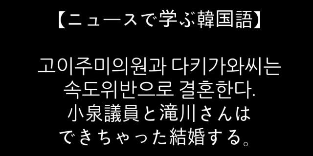 【ニュース韓国語】「できちゃった結婚」=「속도위반」