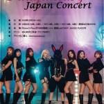 キューティ・セクシー♡PINK FANTASY♡10月東京公演開催決定!