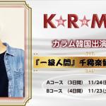 【カラム11月韓国ツアー】韓国出演舞台「一級人間」千穐楽観劇&打ち上げ&ファンミーティング等盛りだくさん!