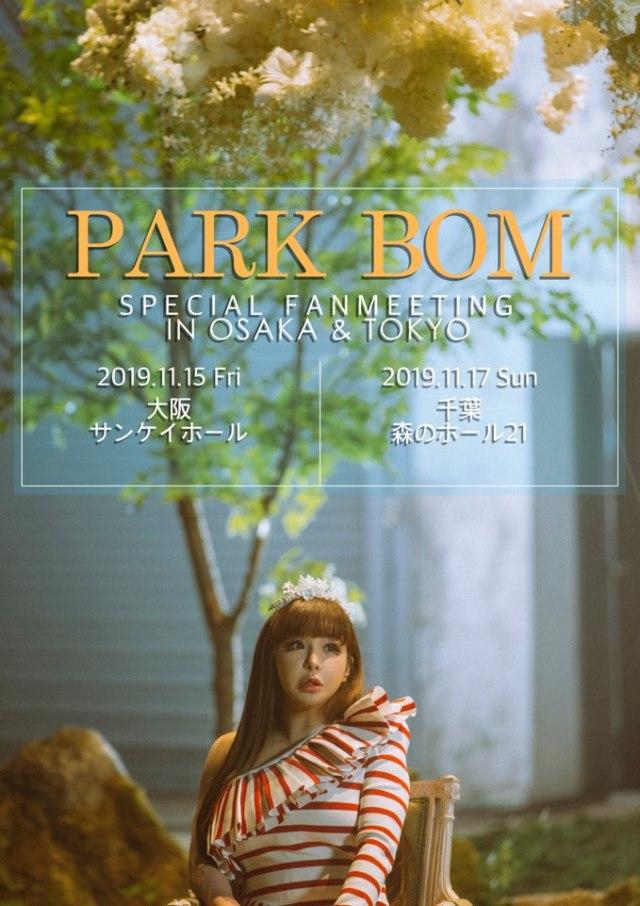 パク・ボムSPECIAL FANMEETING IN OSAKA & TOKYO