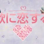 【Mnet】SUPER JUNIORキュヒョンがMC☆ブラインド・デュエット・ロマンス「歌に恋する」12・17日本初放送決定!