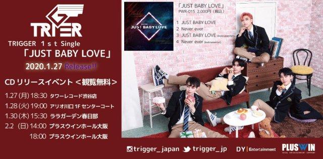 『JUST BABY LOVE』発売記念リリースイベント