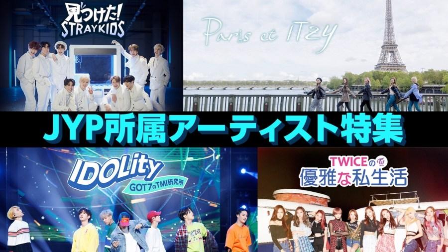 【Mnet】3月の特集はJYP所属アーティスト特集