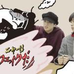 【Mnet】WOOSEOK(PENTAGON)☆ユ・ソンホ出演!猫の本音を暴く新感覚バラエティ「ニャーはフェイクだ」4・17日本初放送決定!