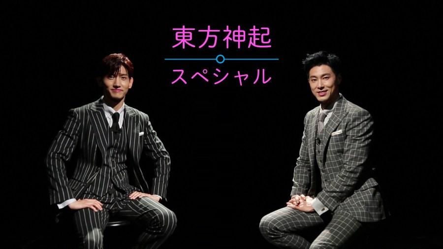 【Mnet】東方神起スペシャル