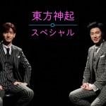 【Mnet】この春イチオシは「東方神起スペシャル 」★音楽界のレジェンドが出演したバラエティと音楽番組を大放出!