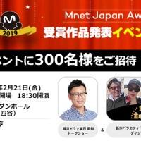 2019 Mnet Japan Awards