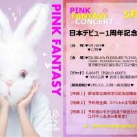 PINK FANTASY」日本デビュー1周年記念コンサート