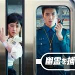 【Mnet】ムン・グニョン&キム・ソノ出演ラブコメ×捜査劇「幽霊を捕まえろ(原題)」4・17日本初放送決定!