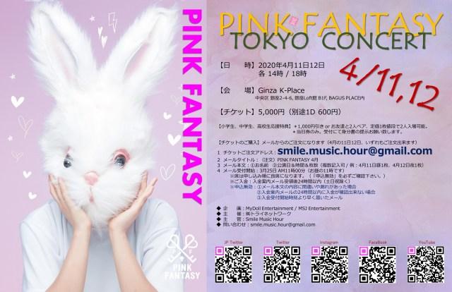 「PINK FANTASY」東京4月コンサート