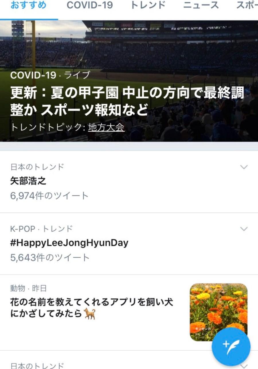 20200515_Twitterトレンド「#HappyLeeJongHyunDay」