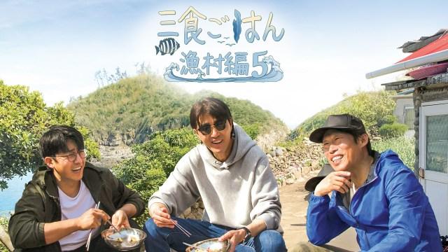 三食ごはん漁村編 5