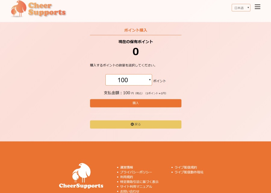 Cheer Supports(チアサポ)本日オープン!