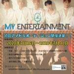 MYENTERTAINMENT新人女性アイドルグループオーディション本日7/16スタート!