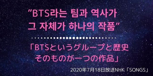 BTS~NHK「SONGS」