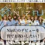 【NiziU】グローバル・ガールズグループ★12・2デビュー応援プロジェクト締切まで残り10日!目標20万円を突破し広がる支援の輪
