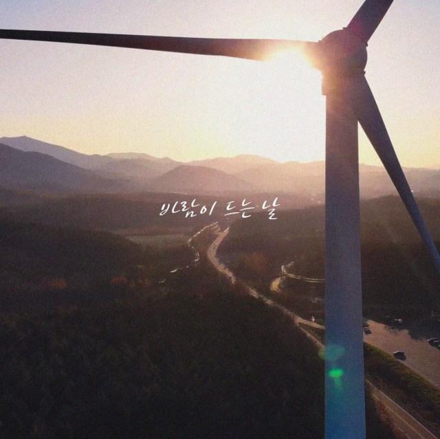 LA4US ドンヒョン『바람이 드는 날(Windy Day)』