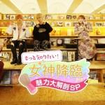 【Mnet】チャウヌ(ASTRO)&ファン・イニョプのスペシャルインタビューもお届け!『 もっと知りたい!「女神降臨(原題)」魅力大解剖SP 』放送決定!