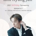 歌手兼俳優のキムヒョンジュン「2021 Kim Hyung Jun birthday Fanmeeting」開催決定!誕生日を祝福して夏の忘れられない思い出を