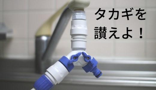 分岐水栓なんて無くても大丈夫! 3,000円くらいで超かんたんに食洗機を設置する方法はコレだ!