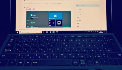 ガチ勢じゃないボクが『Surface Pro5 (2017)』を初めて立ち上げたときにやったこと(意識低い編)
