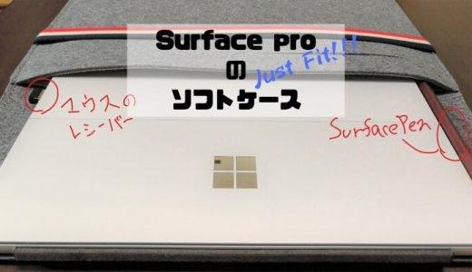 HOMIEEのSurface pro(5, 2017)用ソフトケースがジャストフィットだった件について。Surface penとusbレシーバーをつけていても