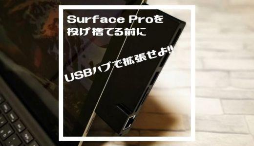 surface proを投げ捨てるのはちょっと待て! 拡張性の不満はコレで解消できる! 必要なのは USBハブ。そうだろ?  Opluzのやつ。