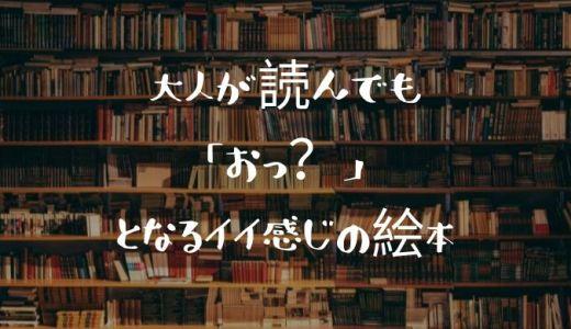 【2019】大人が読んでも「おっ?」となる、ちょっと良い感じの絵本まとめ