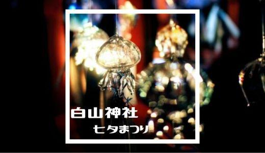 【新潟市】白山神社の七夕まつりでフォトジェニックなライトアップ風鈴をパシャれ!【2019】