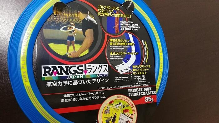 RANGSラングス マックスコースター