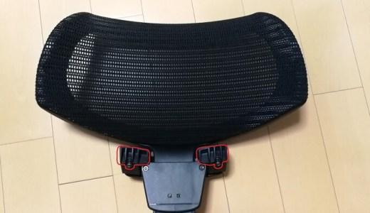 オカムラ バロンチェアの可動式ヘッドレストがゆるくなった時の対処法
